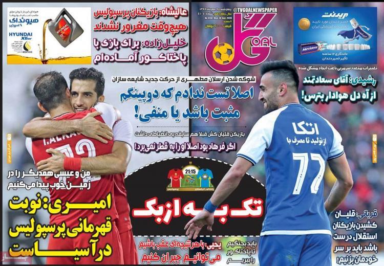 عناوین روزنامه های ورزشی چهارشنبه 9 مهر 1399,روزنامه,روزنامه های امروز,روزنامه های ورزشی