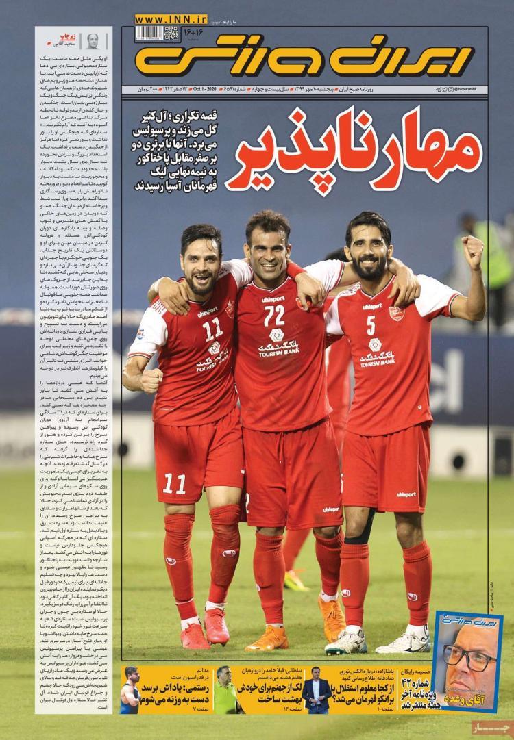 عناوین روزنامه های ورزشی پنجشنبه 10 مهر 1399,روزنامه,روزنامه های امروز,روزنامه های ورزشی