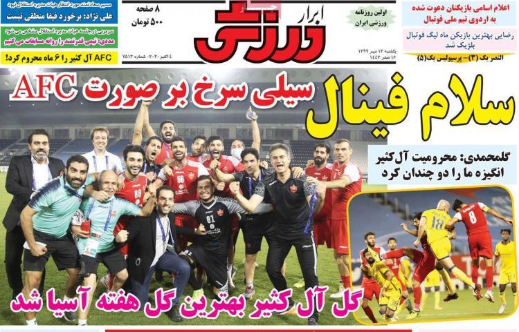 عناوین روزنامه های ورزشی شنبه 12 مهر 1399,روزنامه,روزنامه های امروز,روزنامه های ورزشی