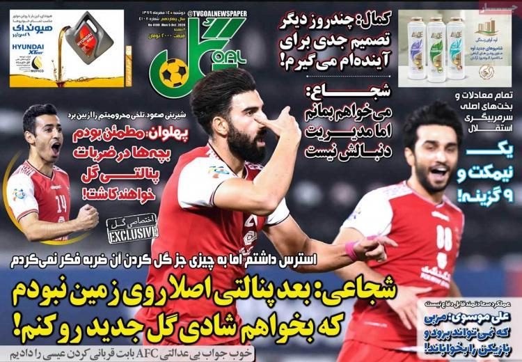 عناوین روزنامه های ورزشی دوشنبه 14 مهر 1399,روزنامه,روزنامه های امروز,روزنامه های ورزشی