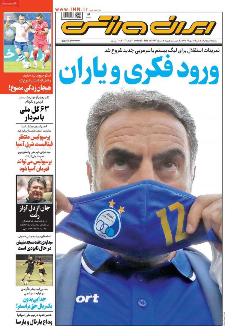 عناوین روزنامه های ورزشی شنبه 19 مهر 1399,روزنامه,روزنامه های امروز,روزنامه های ورزشی