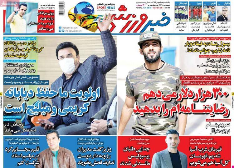 رعناوین روزنامه های ورزشی یکشنبه 20 مهر 1399,روزنامه,روزنامه های امروز,روزنامه های ورزشی