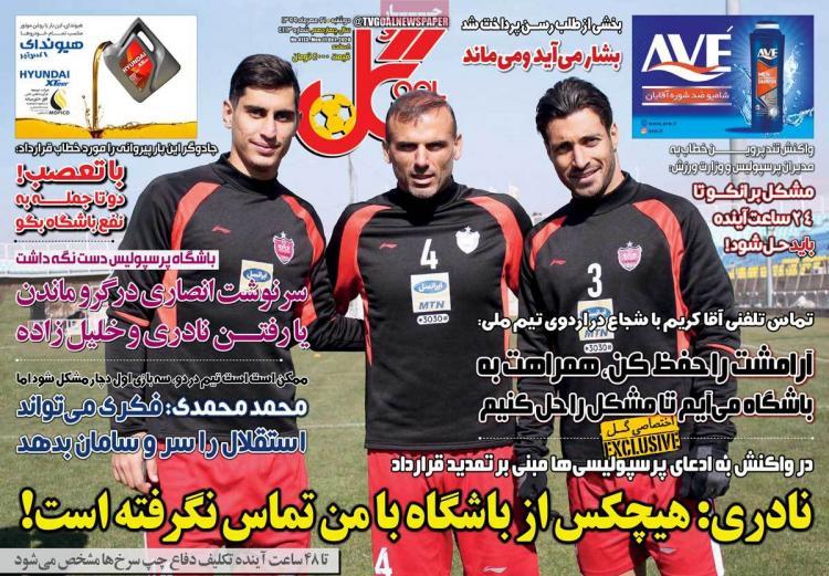 عناوین روزنامه های ورزشی دوشنبه 21 مهر 1399,روزنامه,روزنامه های امروز,روزنامه های ورزشی