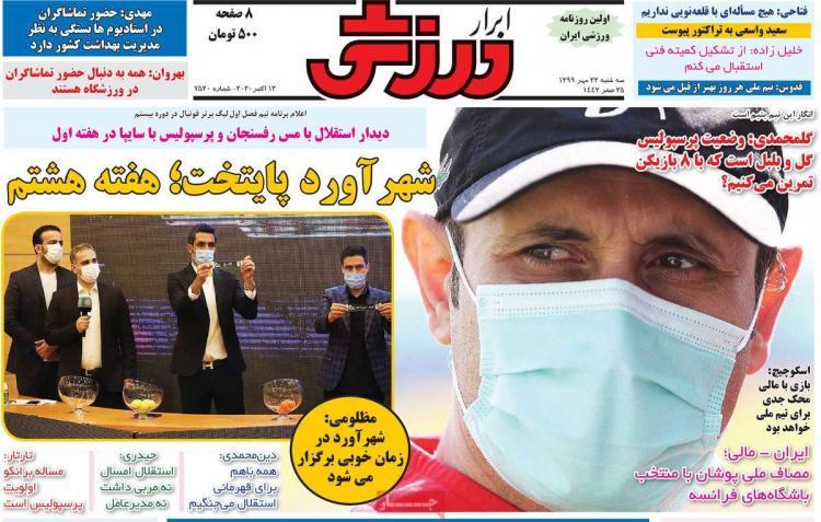 عناوین روزنامه های ورزشی سهشنبه 22 مهر 1399,روزنامه,روزنامه های امروز,روزنامه های ورزشی