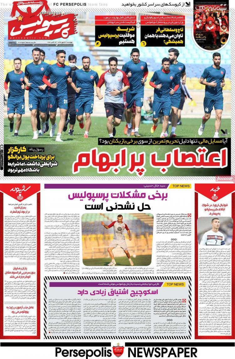 عناوین روزنامه های ورزشی چهارشنبه 23 مهر 1399,روزنامه,روزنامه های امروز,روزنامه های ورزشی