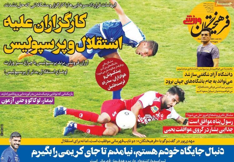 عناوین روزنامه های ورزشی یکشنبه 27 مهر 1399,روزنامه,روزنامه های امروز,روزنامه های ورزشی