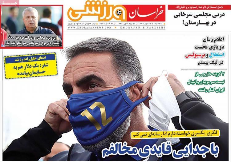 عناوین روزنامه های ورزشی سهشنبه 29 مهر 1399,روزنامه,روزنامه های امروز,روزنامه های ورزشی