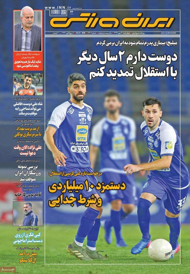 عناوین روزنامه های ورزشی چهارشنبه 30 مهر 1399,روزنامه,روزنامه های امروز,روزنامه های ورزشی