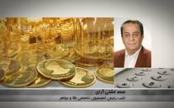 شیب کند کاهش قیمت طلا و سکه در بازار