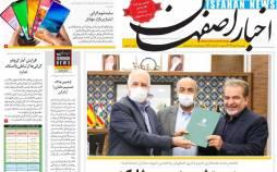 عناوین روزنامه های استانی چهارشنبه 2 مهر 1399,روزنامه,روزنامه های امروز,روزنامه های استانی