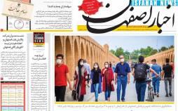 عناوین روزنامه های استانی پنجشنبه 3 مهر 1399,روزنامه,روزنامه های امروز,روزنامه های استانی