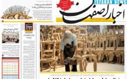 عناوین روزنامه های استانی شنبه 5 مهر 1399,روزنامه,روزنامه های امروز,روزنامه های استانی