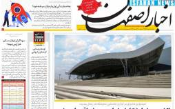 عناوین روزنامه های استانی یکشنبه 6 مهر 1399,روزنامه,روزنامه های امروز,روزنامه های استانی