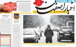 عناوین روزنامه های استانی سهشنبه 8 مهر 1399,روزنامه,روزنامه های امروز,روزنامه های استانی