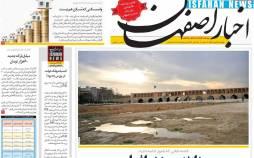 عناوین روزنامه های استانی چهارشنبه 9 مهر 1399,روزنامه,روزنامه های امروز,روزنامه های استانی