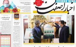 عناوین روزنامه های استانی شنبه 12 مهر 1399,روزنامه,روزنامه های امروز,روزنامه های استانی