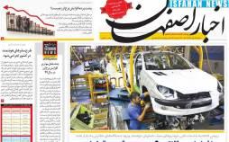 عناوین روزنامه های استانی یکشنبه 13 مهر 1399,روزنامه,روزنامه های امروز,روزنامه های استانی