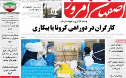 عناوین روزنامه های استانی دوشنبه 14 مهر 1399,روزنامه,روزنامه های امروز,روزنامه های استانی