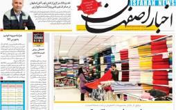 عناوین روزنامه های استانی سهشنبه 15 مهر 1399,روزنامه,روزنامه های امروز,روزنامه های استانی