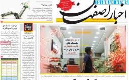 عناوین روزنامه های استانی چهارشنبه 16 مهر 1399,روزنامه,روزنامه های امروز,روزنامه های استانی