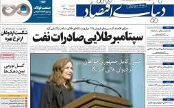 عناوین روزنامه های اقتصادی یکشنبه 6 مهر 1399,روزنامه,روزنامه های امروز,روزنامه های اقتصادی