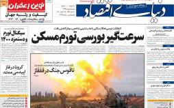 عناوین روزنامه های اقتصادی سهشنبه 8 مهر 1399,روزنامه,روزنامه های امروز,روزنامه های اقتصادی