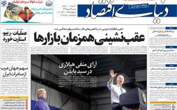 عناوین روزنامه های اقتصادی سهشنبه 29 مهر 1399,روزنامه,روزنامه های امروز,روزنامه های اقتصادی