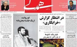 عناوین روزنامه های سیاسی چهارشنبه 2 مهر 1399,روزنامه,روزنامه های امروز,اخبار روزنامه ها