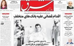 عناوین روزنامه های سیاسی یکشنبه 6 مهر 1399,روزنامه,روزنامه های امروز,اخبار روزنامه ها