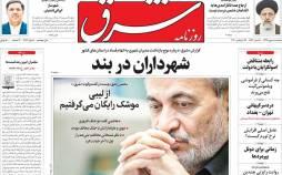 عناوین روزنامه های سیاسی سهشنبه 8 مهر 1399,روزنامه,روزنامه های امروز,اخبار روزنامه ها