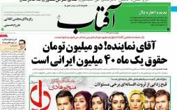 عناوین روزنامه های سیاسی چهارشنبه 9 مهر 1399,روزنامه,روزنامه های امروز,اخبار روزنامه ها
