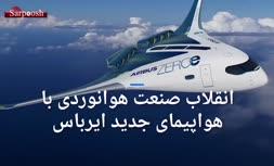 فیلم/ نسل جدید هواپیماهای ایرباس