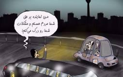 کاریکاتور در مورد تحویل خودروی دنا پلاس به نمایندگان مجلس