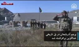 فیلم/ برافراشته شدن پرچم جمهوری آذربایجان بر فراز پل تاریخی خداآفرین