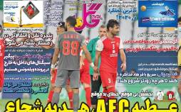 عناوین روزنامه های ورزشی سهشنبه 1 مهر 1399,روزنامه,روزنامه های امروز,روزنامه های ورزشی
