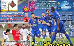 عناوین روزنامه های ورزشی پنجشنبه 3 مهر 1399,روزنامه,روزنامه های امروز,روزنامه های ورزشی
