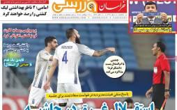 عناوین روزنامه های ورزشی سهشنبه 8 مهر 1399,روزنامه,روزنامه های امروز,روزنامه های ورزشی