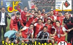 عناوین روزنامه های ورزشی یکشنبه 13 مهر 1399,روزنامه,روزنامه های امروز,روزنامه های ورزشی