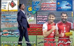 عناوین روزنامه های ورزشی سهشنبه 15 مهر 1399,روزنامه,روزنامه های امروز,روزنامه های ورزشی