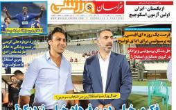 عناوین روزنامه های ورزشی چهارشنبه 16 مهر 1399,روزنامه,روزنامه های امروز,روزنامه های ورزشی