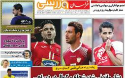 عناوین روزنامه های ورزشی پنجشنبه 24 مهر 1399,روزنامه,روزنامه های امروز,روزنامه های ورزشی