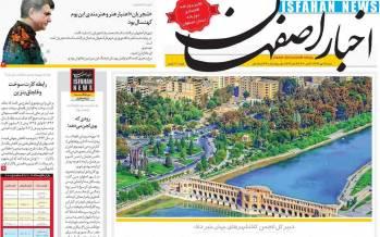 عناوین روزنامه های استانی شنبه 19 مهر 1399