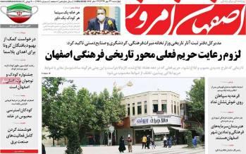 عناوین روزنامه های استانی چهارشنبه 23 مهر 1399,روزنامه,روزنامه های امروز,روزنامه های استانی
