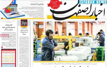 عناوین روزنامه های استانی پنجشنبه 24 مهر 1399,روزنامه,روزنامه های امروز,روزنامه های استانی
