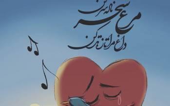 کاریکاتور در مورد فوت محمدرضا شجریان,کاریکاتور,عکس کاریکاتور,کاریکاتور هنرمندان