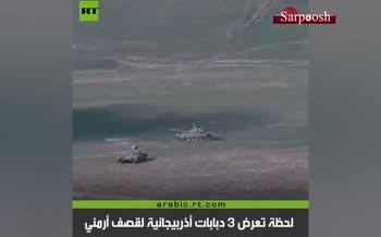 فیلم/ لحظه هدف گیری تانک های آذربایجان توسط ارتش ارمنستان