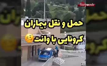 فیلم/ حمل و نقل بیماران کرونایی با وانت در اصفهان