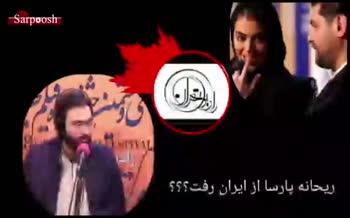 فیلم/ سام درخشانی: ریحانه پارسا از ایران رفت!