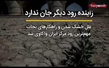 فیلم/ زندهرود جان ندارد؛ واکاوی علل خشک شدن و راهکارهای نجات مهمترین رود مرکز ایران