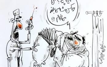 کاریکاتور در مورد واکسن آنفلوانزا برای نمایندگان مجلس